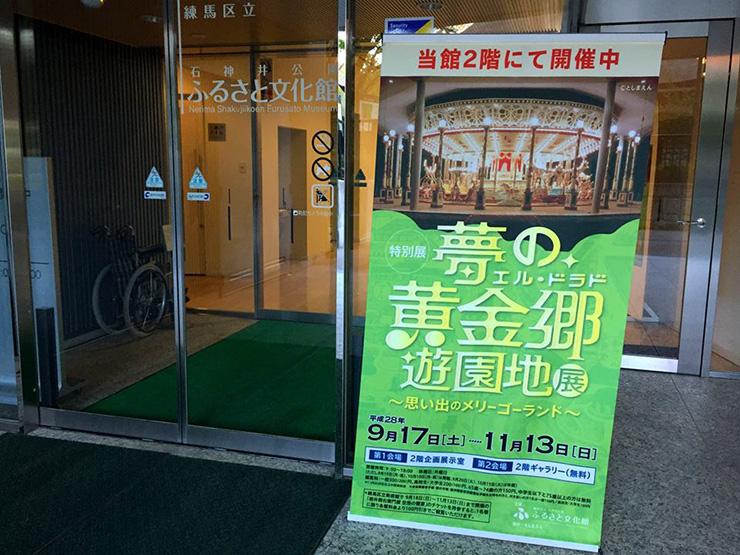 石神井公園ふるさと文化館入り口
