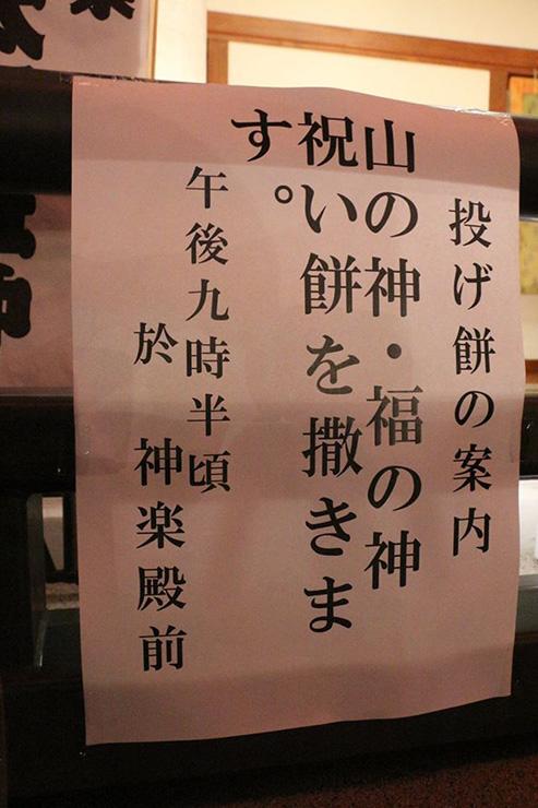 練馬大鳥神社 投げ餅の案内