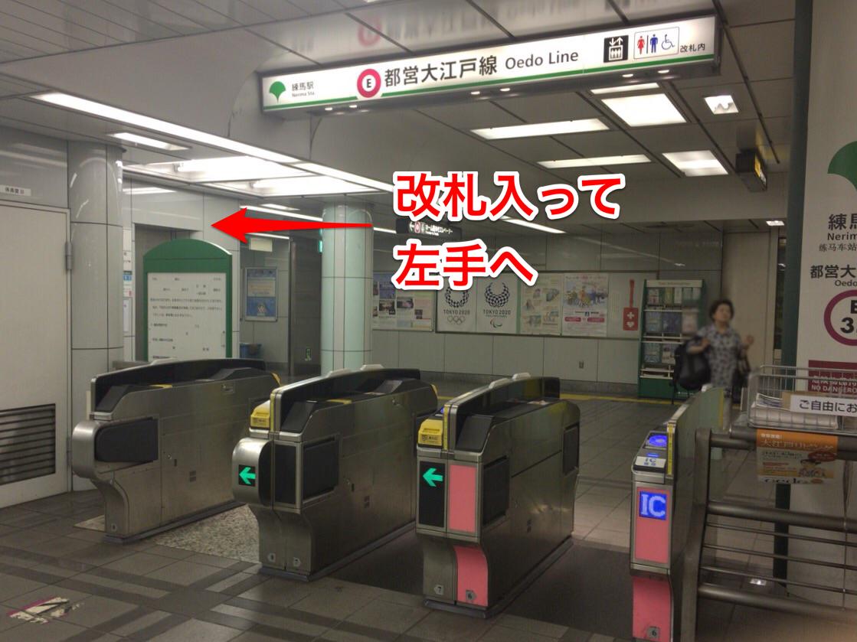 練馬駅の改札口
