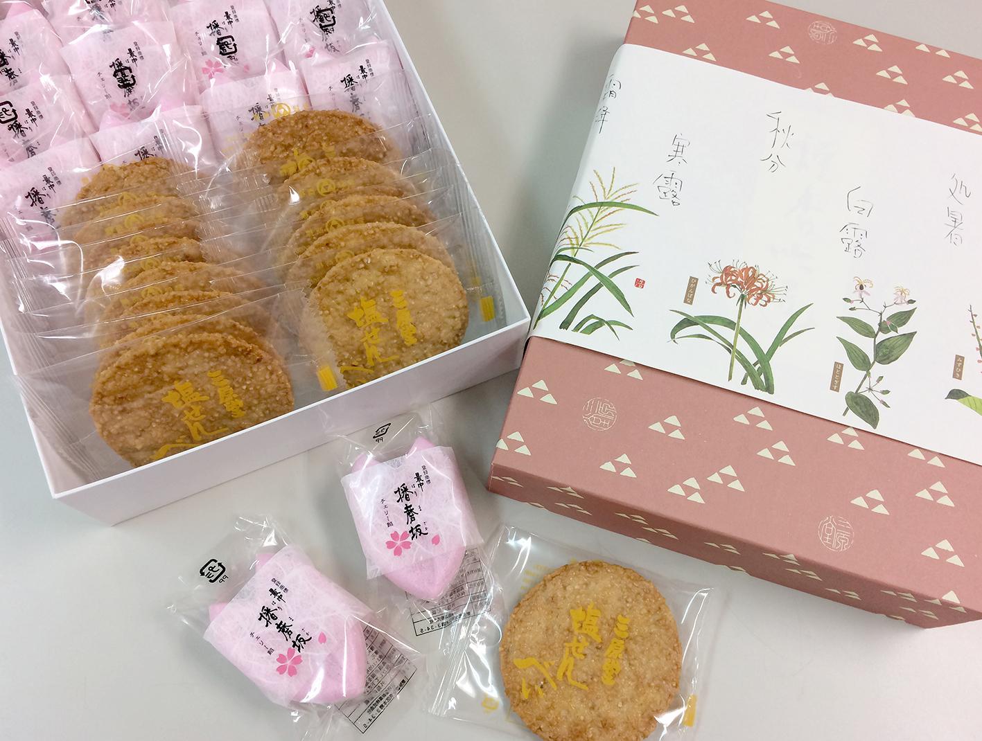 本郷三原堂 播磨坂・塩せんべい