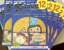 Kacce12月号表紙