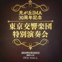IMAホール-東京交響楽団-4