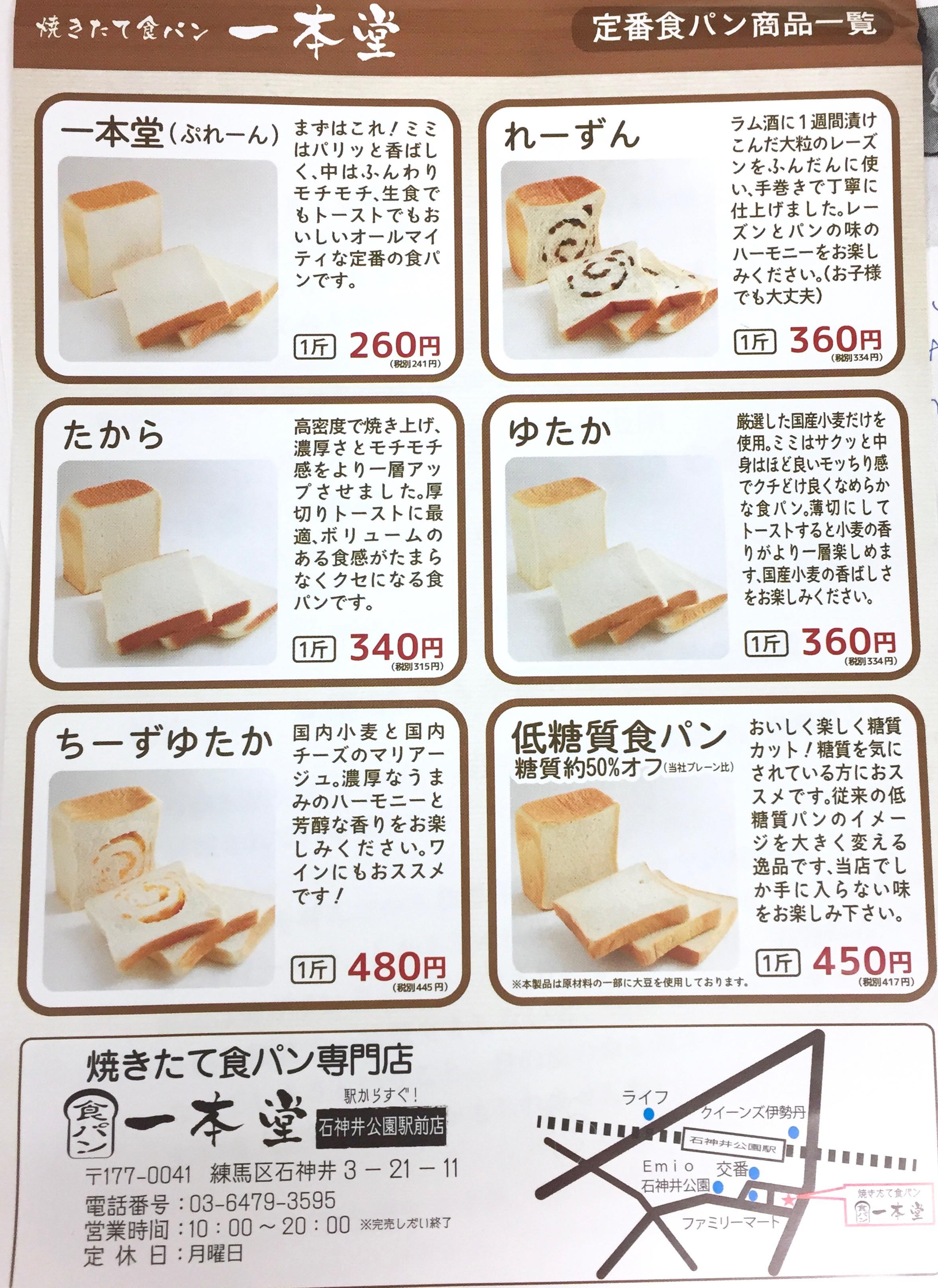 一本堂 定番食パン商品一覧