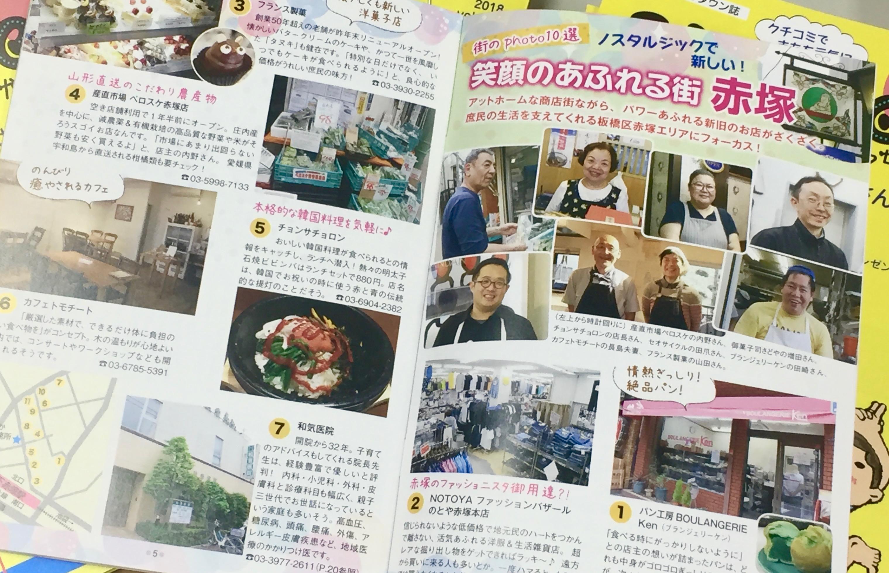 Kacce6月号 赤塚特集