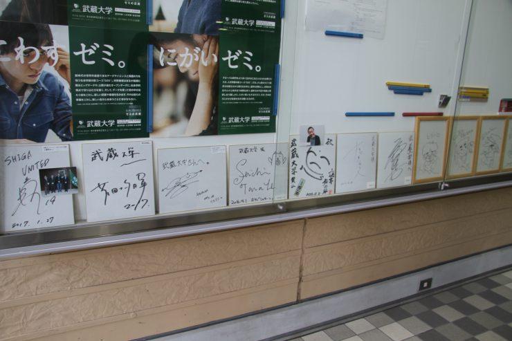 武蔵大学教務課のフロアに飾られている色紙