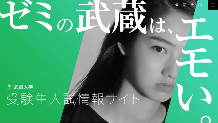 武蔵大学 受験生入試情報サイト