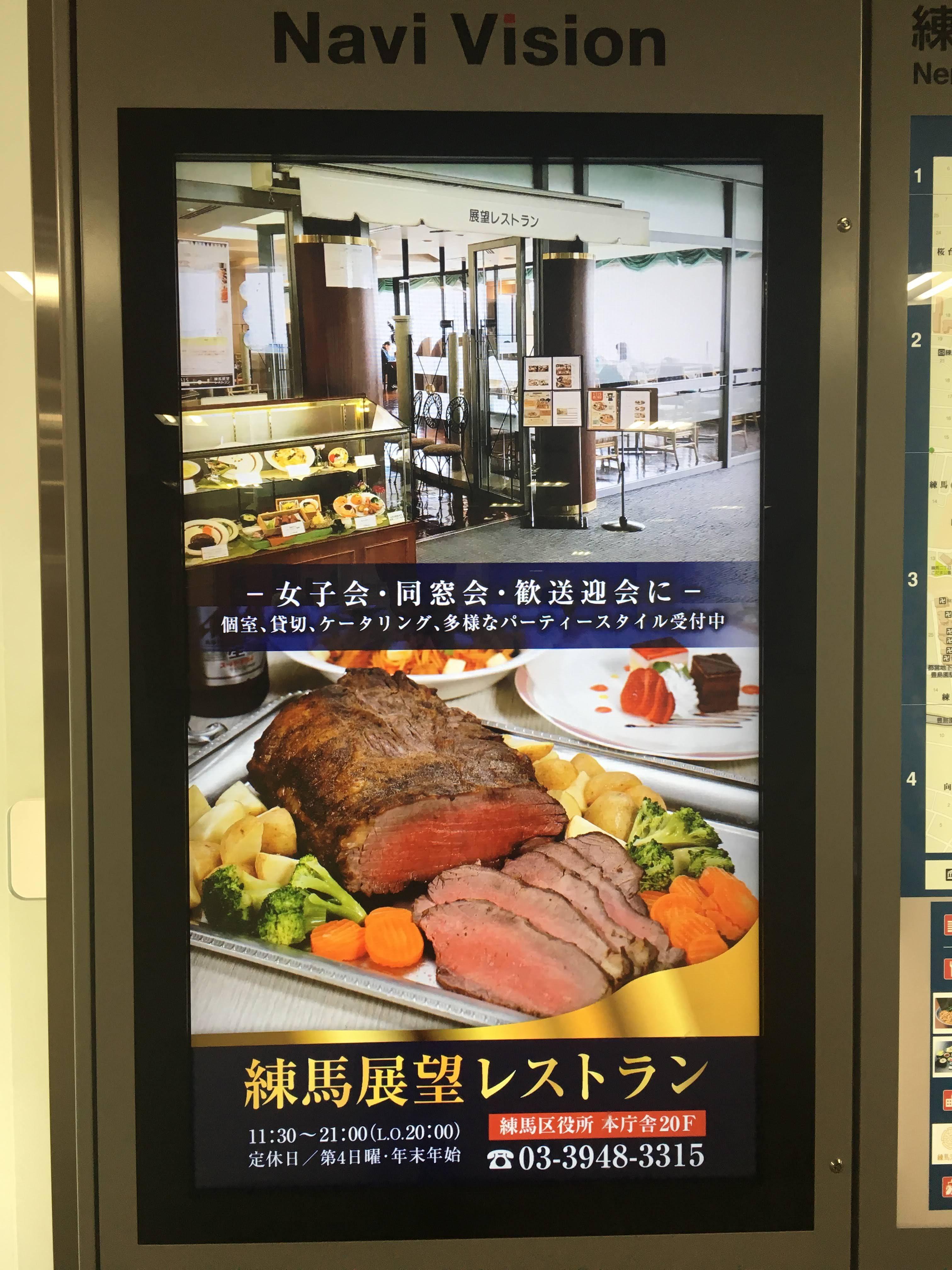 練馬展望レストランの広告