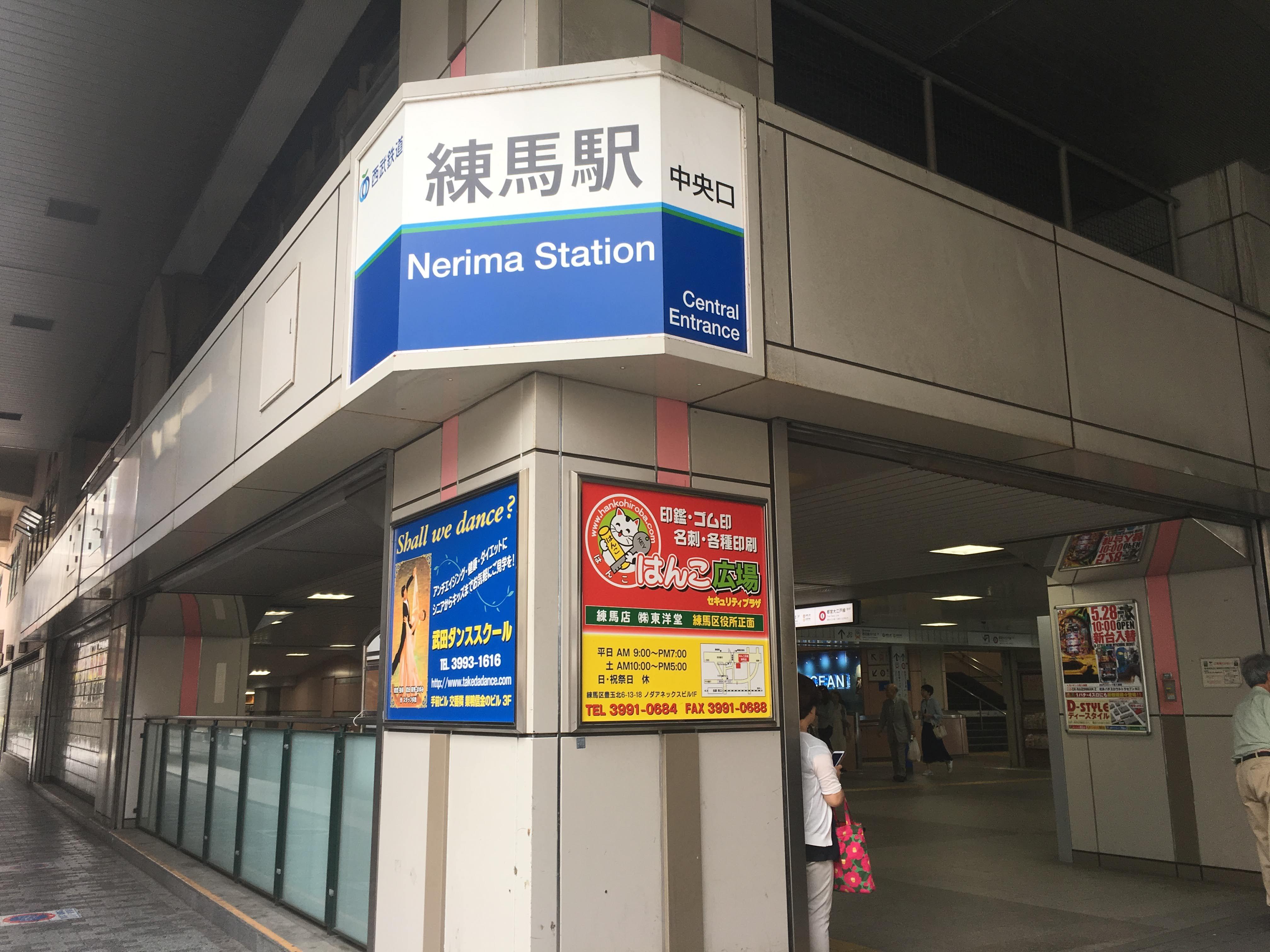 練馬駅中央口
