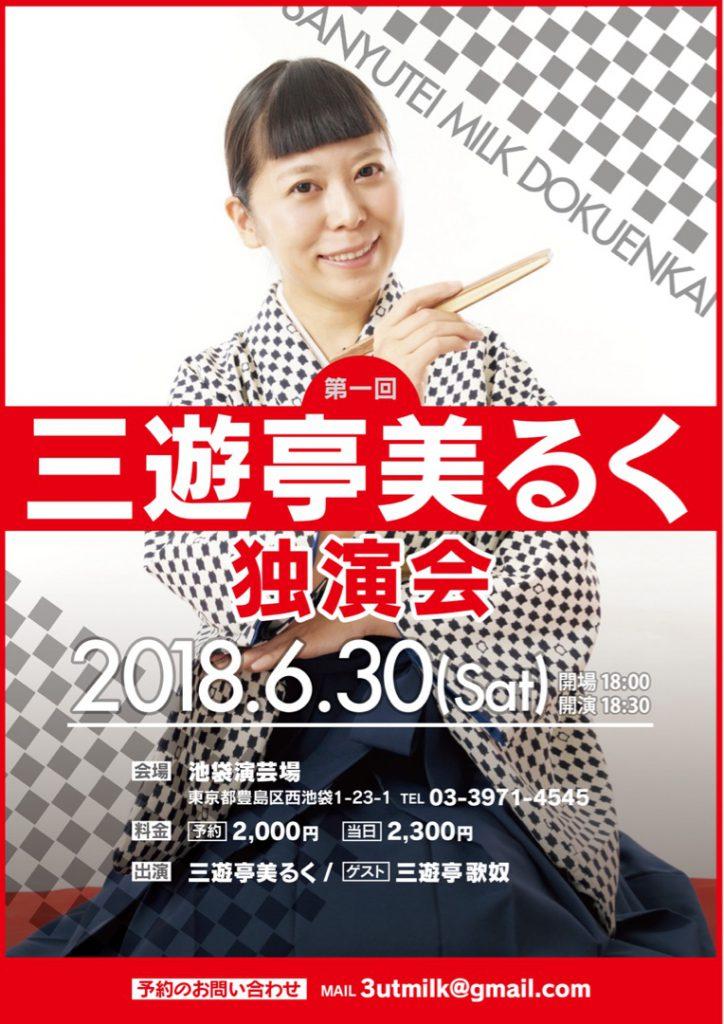三遊亭美るく独演会ポスター