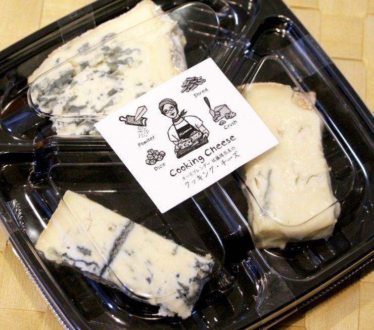 クッキング・チーズ 3種のチーズセット