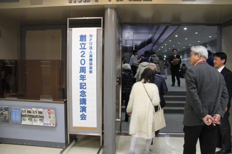 NPO法人楽膳倶楽部 創立20周年記念講演会 会場入り口