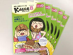 Kacce2018年8月号発行-1