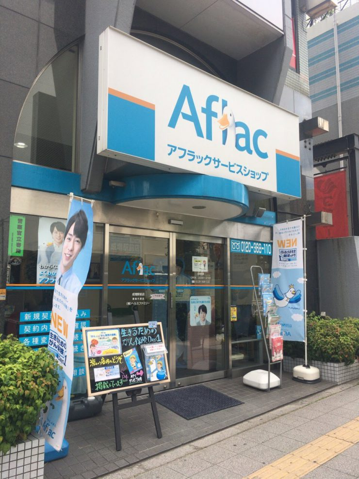 アフラックサービスショップ成増駅前店 外観