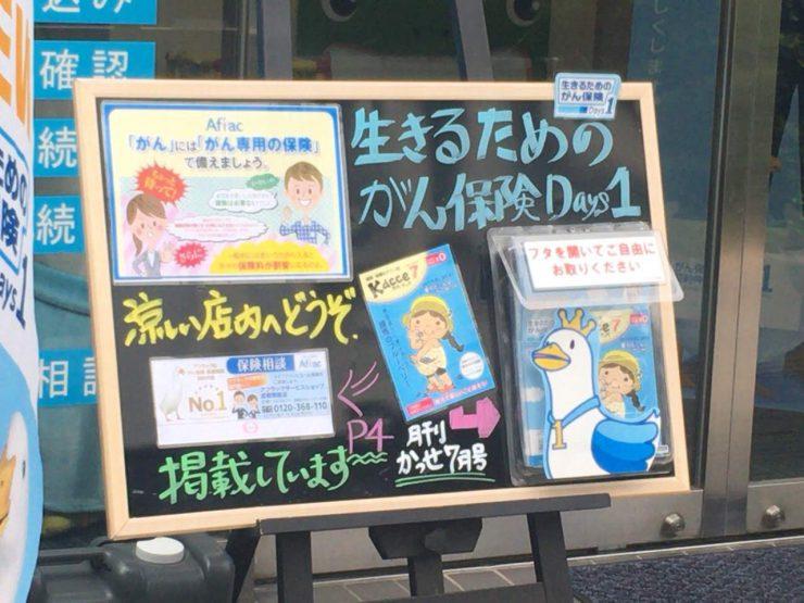 アフラックサービスショップ成増駅前店 立て看板