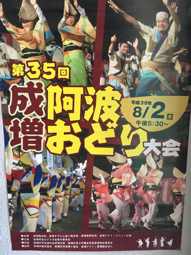 第35回 成増阿波おどり大会 ポスター