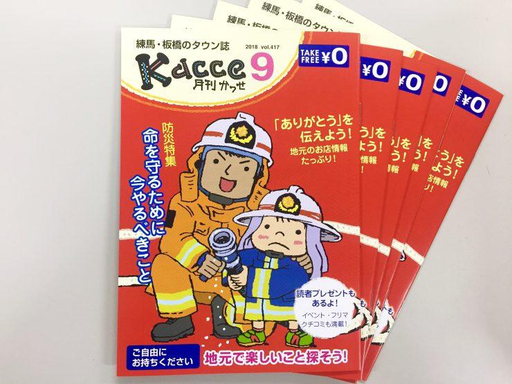 Kacce201809-1
