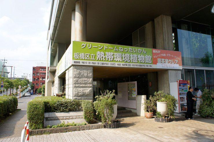 熱帯環境植物館 外観