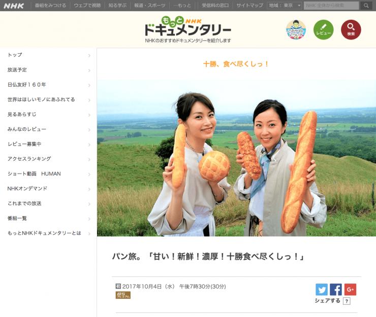 NHKドキュメンタリー パン旅。「甘い!新鮮!濃厚!十勝食べ尽くしっ!」