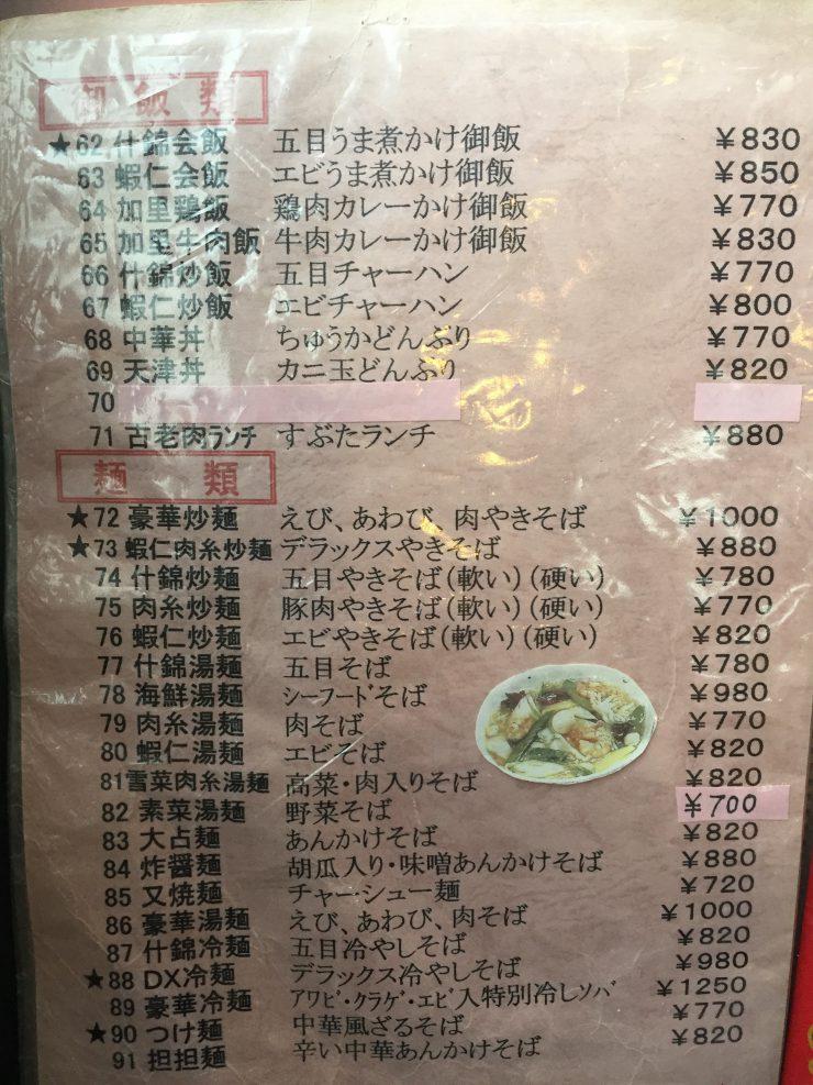 成増飯店 メニュー表