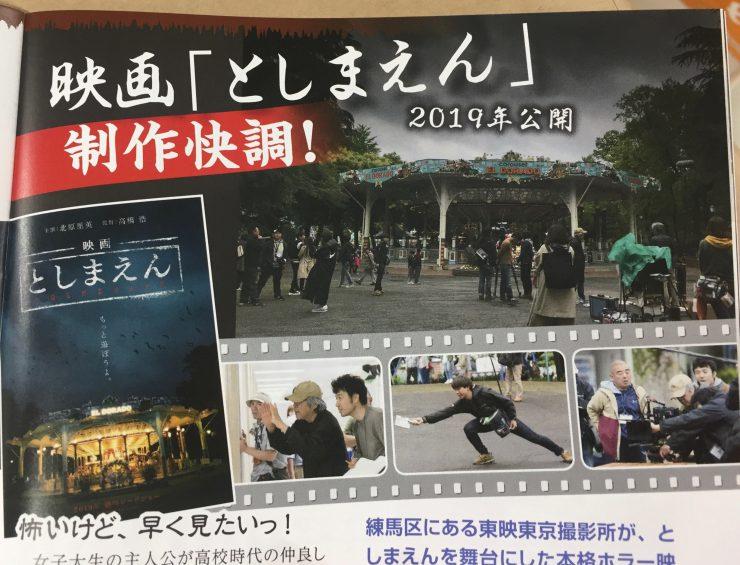 Kacce2018年10月号 映画としまえん特集