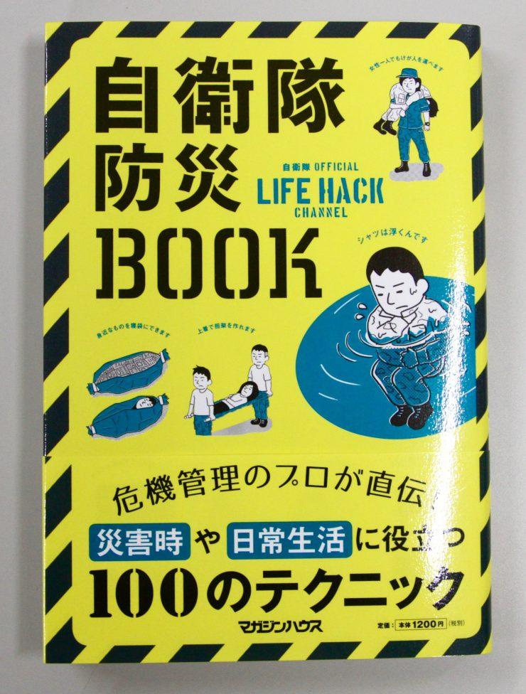 自衛隊防災BOOK 表紙
