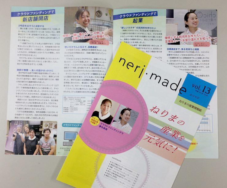 neri・made 第13号