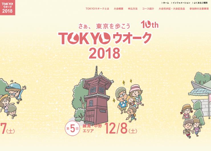 TOKYOウオーク2018 さぁ、東京を歩こう