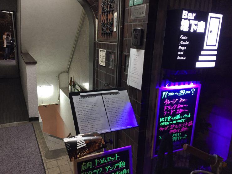 bar地下室2