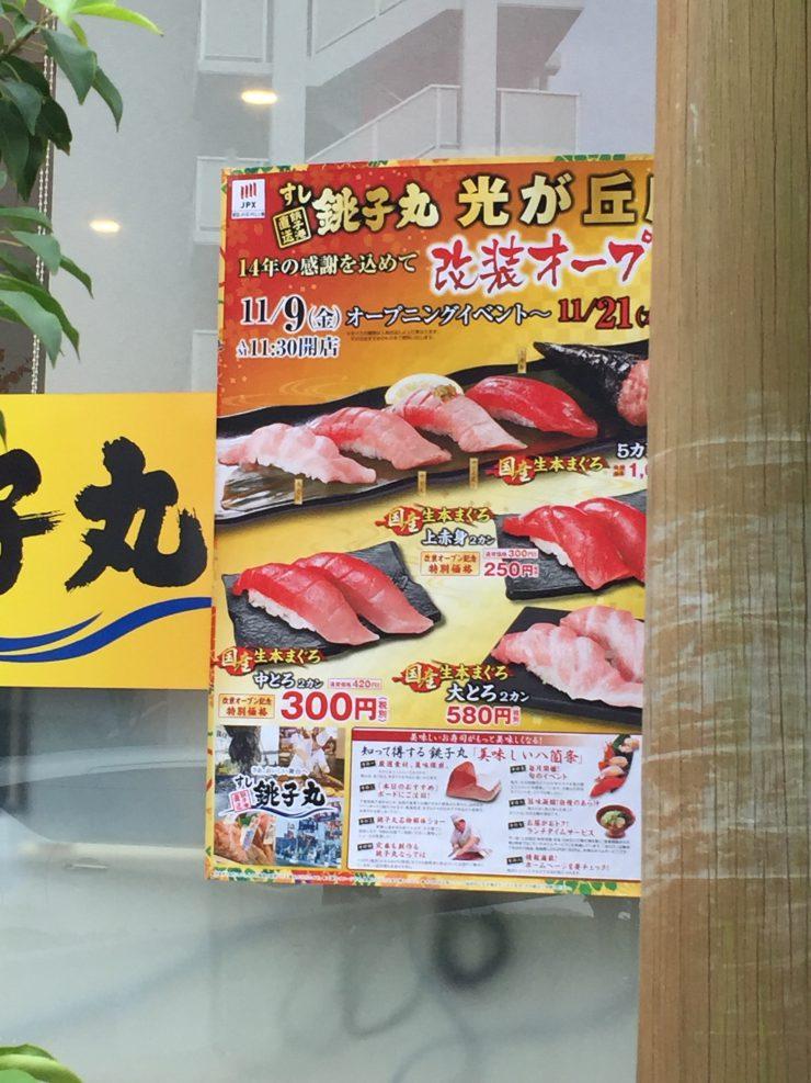 銚子丸リニューアルオープン1