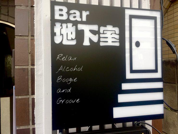 bar地下室3