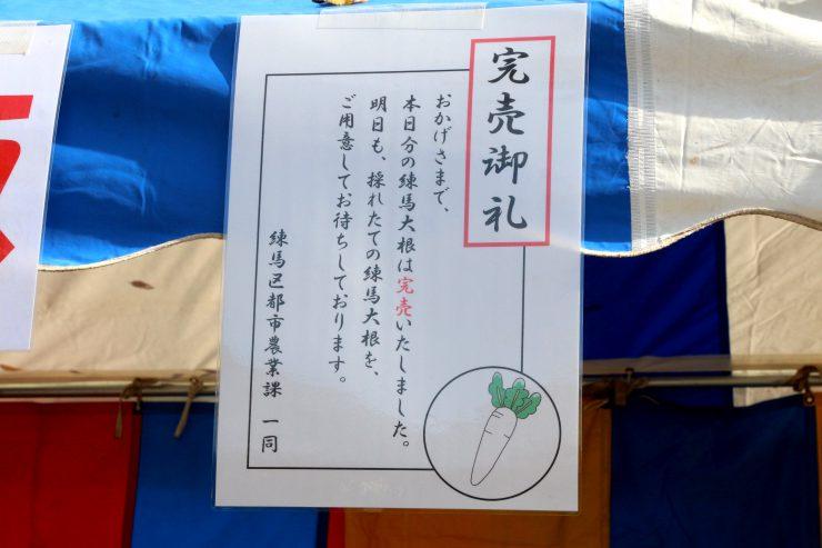 農業祭2018(練馬大根完売)