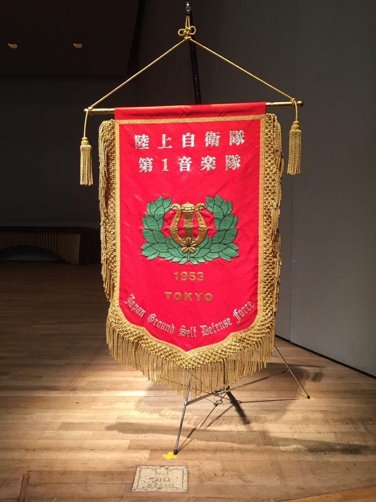 陸上自衛隊第1音楽隊 旗