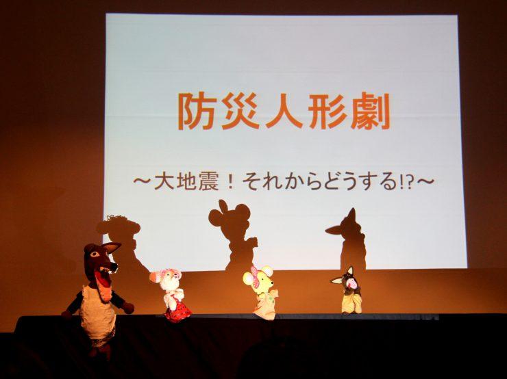 防災(人形劇)