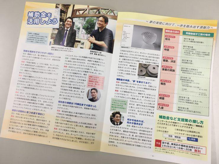 neri・made vol.14 P.4-5