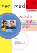 neri・made Vol.14