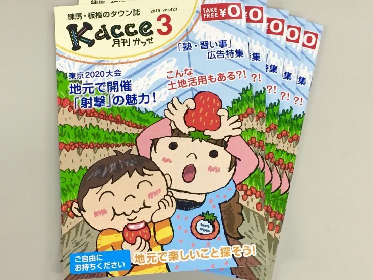 Kacce201903表紙