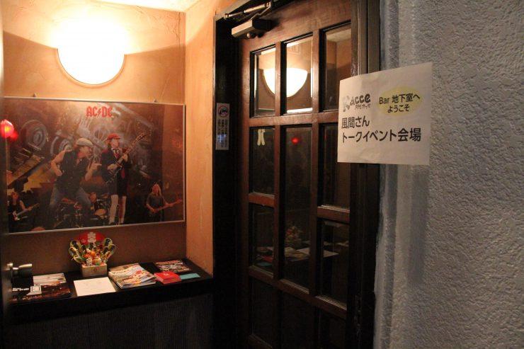 地下室(ドア)