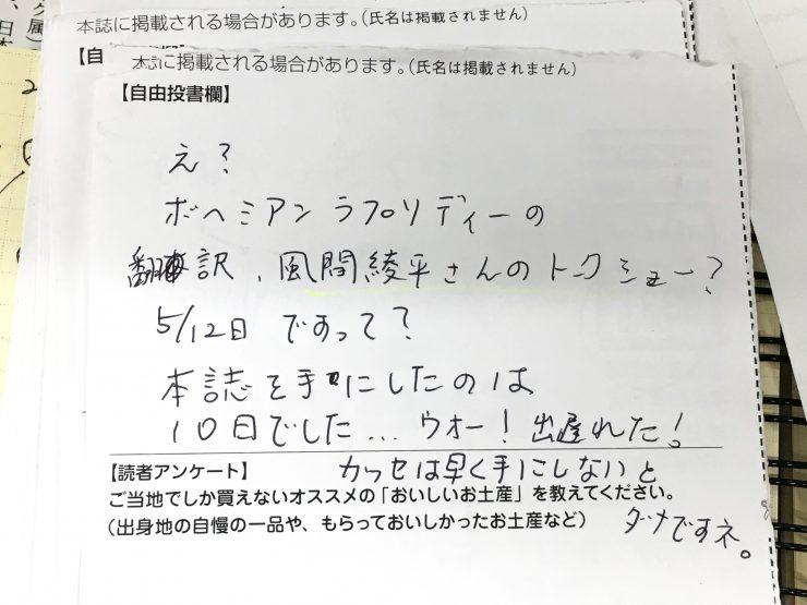 トークショー貫井(はがき)