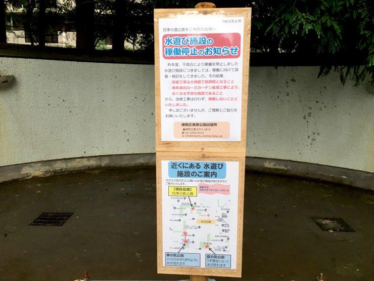 四季の香公園水遊び場5