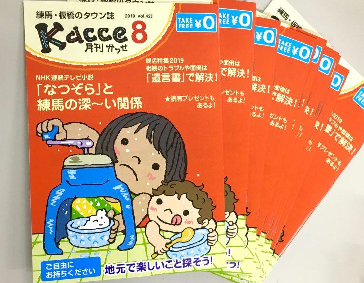 Kacce1908表紙