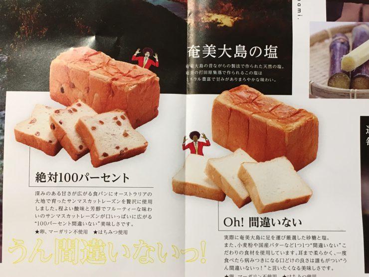 練馬高級食パン(2種類パンフ)