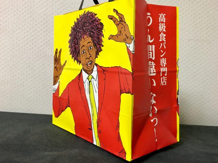 練馬高級食パン(紙袋)