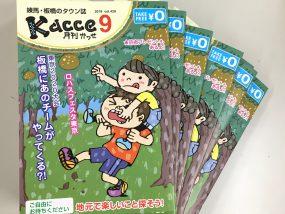 Kacce1909表紙