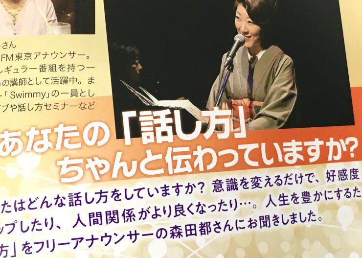 Kacce1912(話し方)