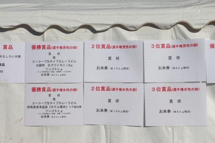 練馬大根引っこ抜き競技大会(賞品)