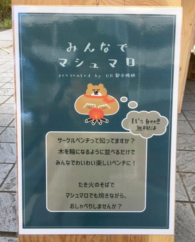 ゆりの木(マシュマロ看板)