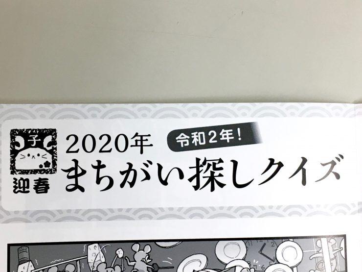 Kacce2020年間違い探しクイズ