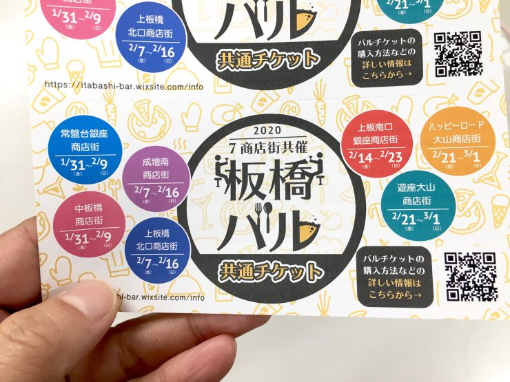 板橋バル(チケット拡大)