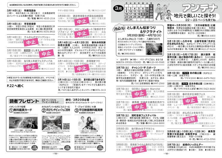 Kacce3月号(イベント情報)