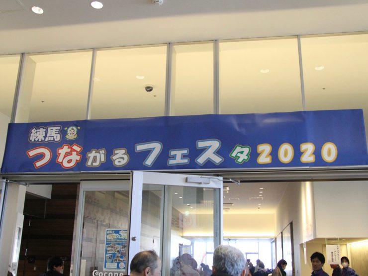つなフェス(入り口)